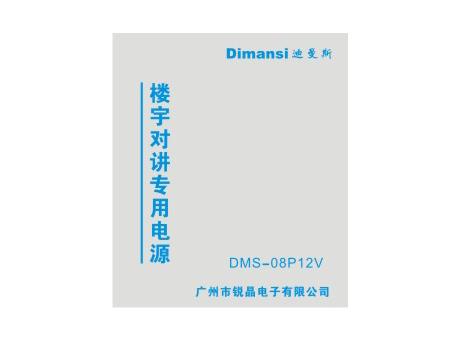 12V电源(DMS-08P12V)